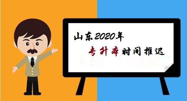 山东2020年专升本考试时间推迟,考生要及时调整复习方案才能提分-2