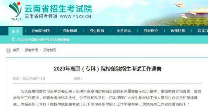 云南2020年高职(专科)院校单独招生考试时间确定-1