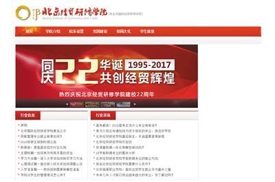 北京两民办高校因虚假宣传被停止招生-2